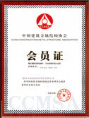 China Construction Metal Structure Association
