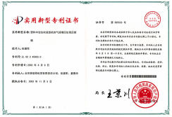 Utility Model Patent Certificate (3)