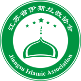 Islamic Certification