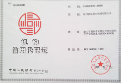 Institution Credit Code Certificate