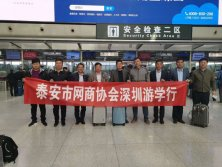 The chairman participated in the Shenzhen study tour