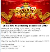 China New Year Holiday Schedule in 2017