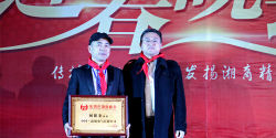 Warm congratulations to the Hunan Yueqing chamber of Commerce three anniversary party 2