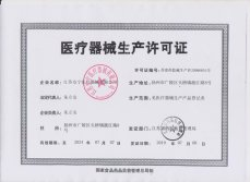 production certificate