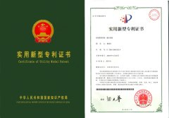New technology patent certificate