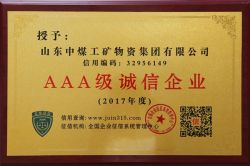 Shandong China Coal Group Awarded as 2017 AAA Level Credit Enterprise