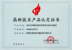 Certificate of high-tech products-3