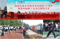 Donghua Sports Meeting