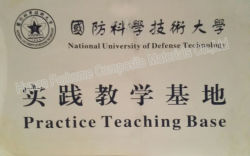 Practice Teaching Base of National University of Defense Technology