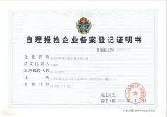 The Registeration Certificate Of Self-examination Unit