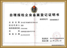 Self - examination and inspection enterprises registered certificate