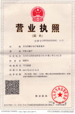 Holy Union Trade Business License
