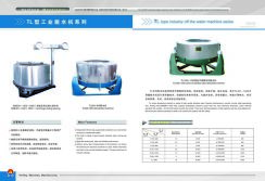 New Product Catalog Show/Dewatering Machine