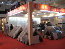 The 17th China International Ceramic & Sanitaryware Fair Foshan