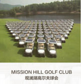 The Mission Hill Golf Course