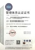 ISO9001 CHINESE EDITION