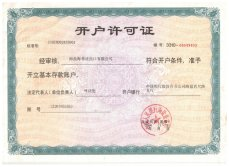 Account Certificate