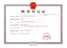 Tax registration certificate(country)