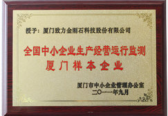2011.9 National Monitoring of Production and Operation of Small and Medium-sized Enterprises,Sample enterprises in Xiamen