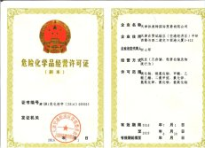 Certification of trade with dangerous goods
