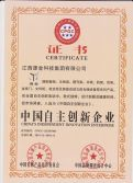 China′s Independant Innovation Enterprise Certificate