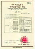 Manufacture license of special equipment-overhead crane