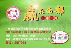 April 26-28,2017 Sichuan Chengdu Game Machine Exhibition Information