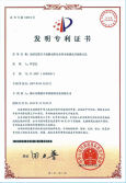 Patent certificate of water based paint 2