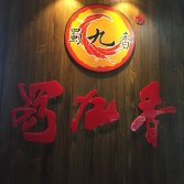Shu Jiu Xiang Hot Pot Restaurant Series