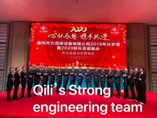 QILI′s strong team in the New Year party 2020