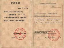 China Chamber Of Commerce For Import & Export Of Machinery