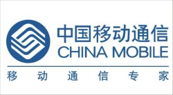 China Mobile (GUANG DONG Branch Company )