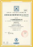 Certification of Weapon and Equipment Quality Management System