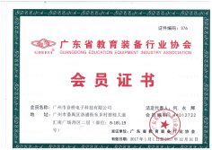 Guangdong Education Equipments Industry Association Member