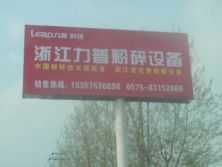 advertisement board on the high-way