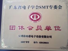 SMT Membership Certificate(SMT Production Line,SMT Assembly Line)