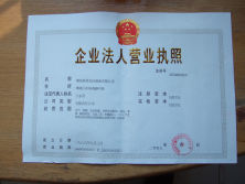 Business license of enterprise legal person