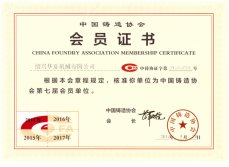 China Foundry Association Membership certification
