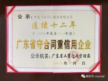 One of the most trustworthy enterprises in Guangdong Province of 12 years in succession