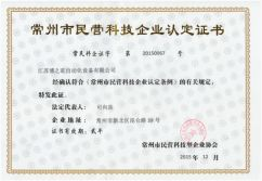 Certificate of private science and technology