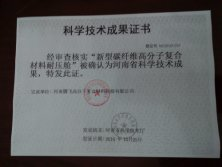 Award of Carbon Fiber tube Production Technics