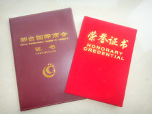 Xingtai International Chamber of Commerce Certificate