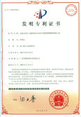 Patent certificate of water based paint 1