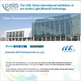 Mrled Will Be Present at The 15th China International Exhibition of PRO Audio,Light,Music&Technolog