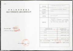 Registration certificate Of KIET