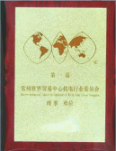 Electro-mechanical Industries Committee of World Trade Center Changzhou