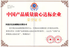 China Quality Assured&Standard Product Enterprise Certificate of Honor