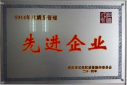 Congratulations! Radarking Awarded as ′2014 Wuhan Quality Management Advanced Enterprise′