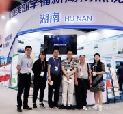 The 5th China Beijing International Fair