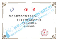 China Industrial Energy Conservation and Cleaner Production Association Water Saving and Water Treatment Branch executive director unit